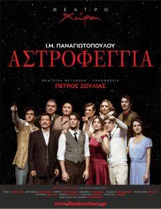 Astrofeggia_web_NoSponsors